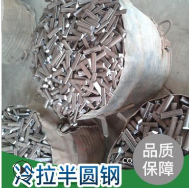 厂家批发大量供应半圆钢 冷拉半圆钢10*20可配送到厂用于电动工具