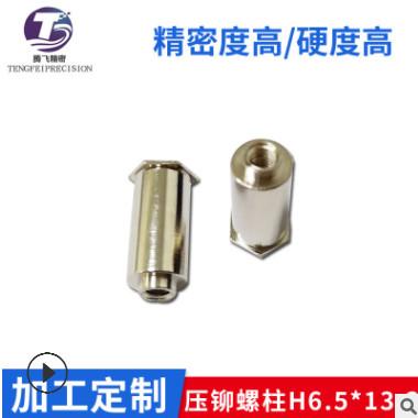 碳钢压铆螺母柱H6*13.2*M3六角压铆螺母柱非标螺母柱加工定制