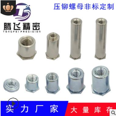PEM标准压铆螺柱螺母柱碳钢M4压铆螺母