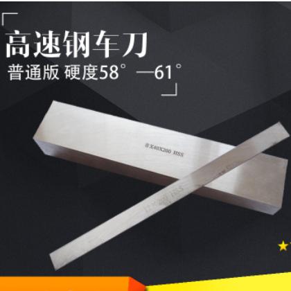 高速钢车刀 普通白钢刀 8*20*200扁车刀 白钢刀板 永刃牌白钢刀条