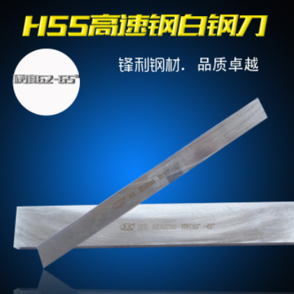 厂家批发 多种规格加硬高速钢车刀 永刃牌白钢刀加硬刀条 3*6*200