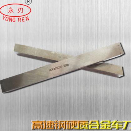 HSS普通白钢刀 高速钢车刀 刀条 批发永刃牌 多种规格高速钢车刀