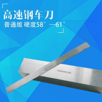 厂家直销 现货供应多种规格永刃牌 高速钢车刀 白钢刀 车刀条