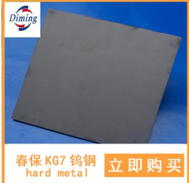 KG7钨钢圆棒 精磨钨钢棒 钨钢板 耐磨硬质合金板材 附质保书