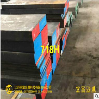 厂家现货供应宝钢东特718H塑胶磨具钢可加工精料718H磨具钢