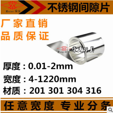 厂家直销不锈钢垫片 高碳钢间隙片 精密间隙片 矽钢片模具垫片