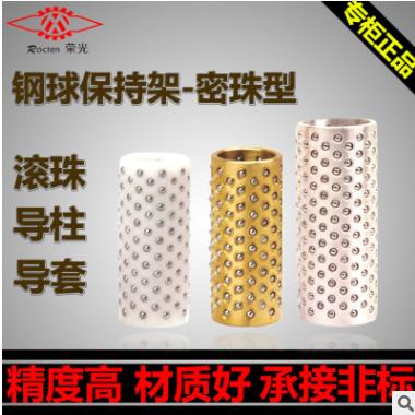 钢珠钢球保持架滚珠导套钢珠衬套塑胶导套非标定做铜 铝 塑胶套