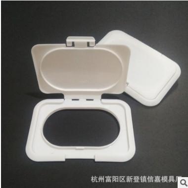 厂家直销湿巾纸盒盒盖 塑料盖配件 PP材料 接受模具定制批发价优
