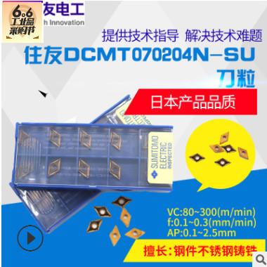 正品日本 住友 DCMT070204N-SU刀粒 数控车削不锈钢刀具刀片