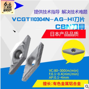 日本住友一级代理刀具 厂家直销VCGT110304N-AG-H1刀片