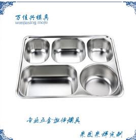 专业制造各类不锈钢快餐盘模具/不锈钢饭盒模具/多格快餐盒模具