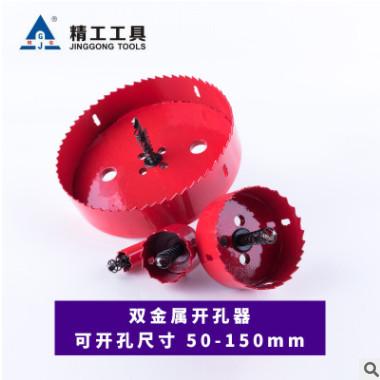 精工工具M42双金属木工开孔器筒灯石膏板PVC管铁板钻头开孔器