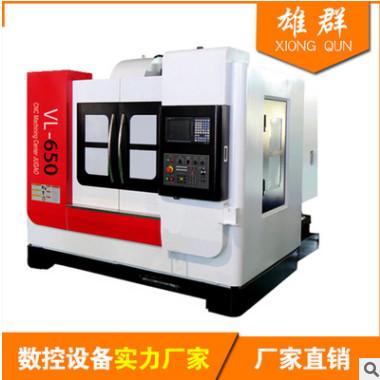 高质量数控机床定制 浮雕屏风隔断雕洗机 雕洗机VL-650加工中心