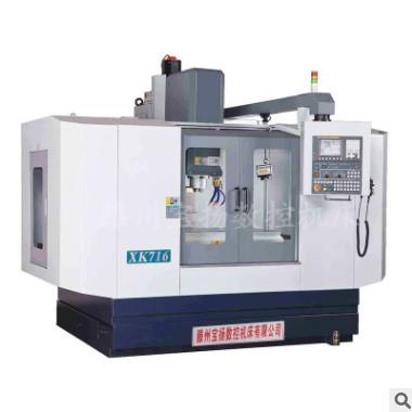 厂家直销XK716立式数控铣床 数控加工中心机床高速高精度数控铣床