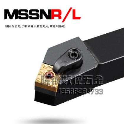 数控车床刀具车刀杆45度复合式外圆刀杆MSSNR/L2020-3232P12刀杆