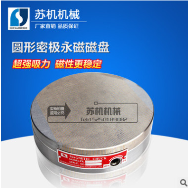 强力永磁盘盘 250mm圆形永磁吸盘 磨床钳工画线用 质量保证 特价