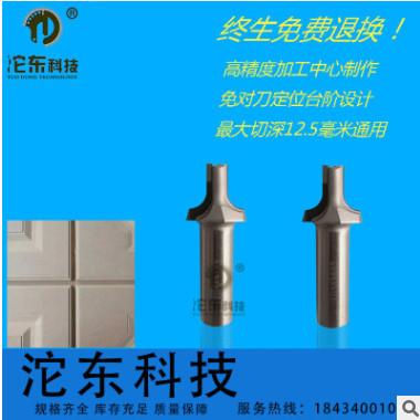 厂家直销 台阶边切割刀雕刻刀TD159603