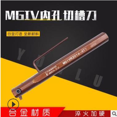 数控内孔切槽切断刀杆 MGIVR 数控内槽刀 弹簧钢抗震刀杆