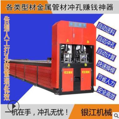 河南省南阳爬架全自动冲孔机加工快速冲床 全钢爬架冲孔机厂家