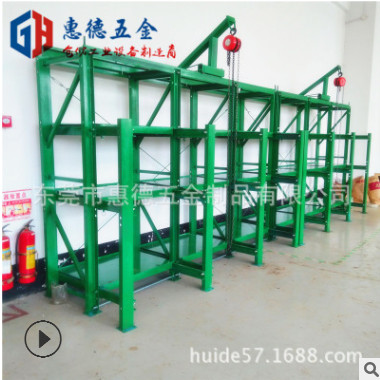 2吨模具架厂家定制广州抽屉式模具货架组立式模具架带葫芦可定制