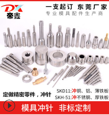 五金模具配件冲针冲头SKH-9/SKH51米思米凸凹模机械非标零件定制
