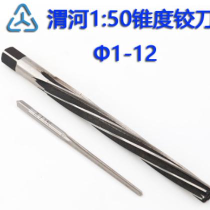 厂家直销渭河高速钢直槽螺旋槽1:50锥度铰刀1-12销子铰刀孔加工