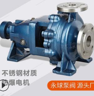 永球泵阀 单级单吸离心泵/卧式离心泵/清水泵/IS50-32-160