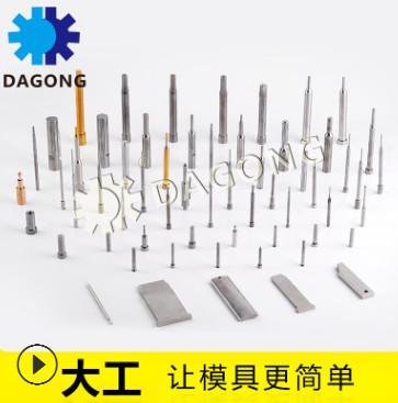 进口材质钨钢冲头冲针 钨钢冲棒 钨钢冲头 钨钢冲针外贸工厂直供