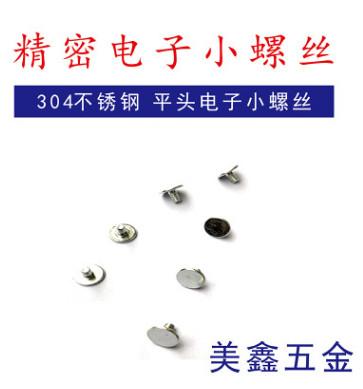 厂家直销PWM机螺钉 镀镍十字盘头带介子片机丝电脑机箱钉加工定制