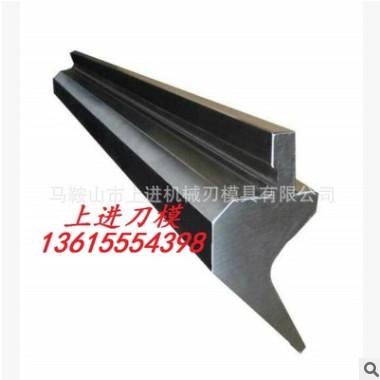 厂家直销折弯机模具 标准折弯机上下模具 折弯机刀片