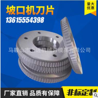 厂家直销GD20坡口机刀片 滚剪倒角机刀片 欢迎来电咨询