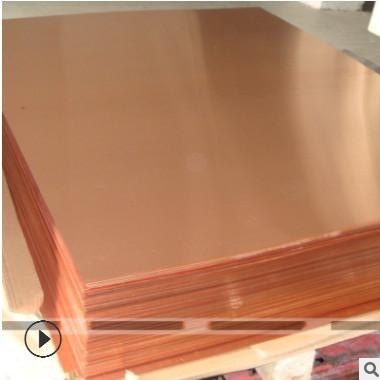 c36000铅黄铜板材 厂家现货供应 高减摩性铜棒材 铜板材批发