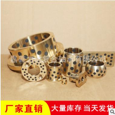 非标定制JDB黄铜石墨铜套滑动轴承加工定做复合轴承 无油轴承