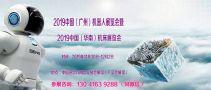 2019中国(广州)机器人展览会暨华南机床展览会