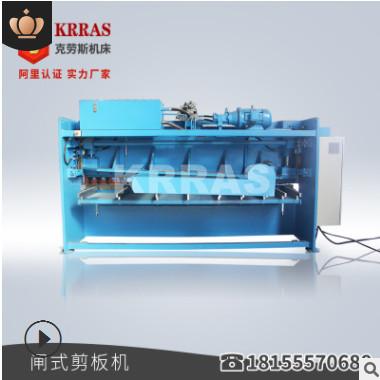 RAS-6*3200不锈钢剪板机 液压闸式剪板机 数控剪板机