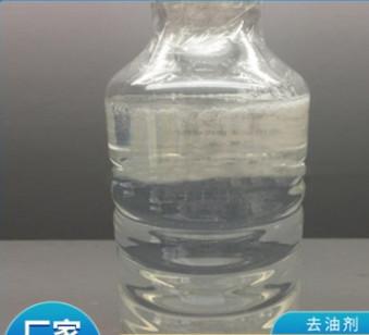 重油污去油剂 抽油烟机清洗剂 强力厨房除油剂厂家直销