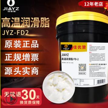 厂家直供佳优赞高温润滑脂FD2工业锂基润滑脂黄油润滑油z批发