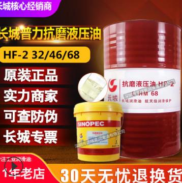 液压油原装正品长城普力HF-2 46号抗磨液压油68注塑机工业润滑油