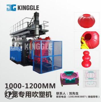 直径1200MM塑料PE吹塑灯笼专用吹塑机