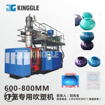 直径600MM塑料PE吹塑灯笼专用吹塑机