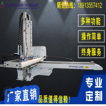 江苏注塑机机械手机械手自动抓取料高速机械手大型机械生产厂家