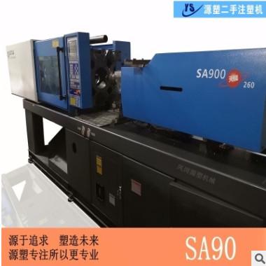 出售海天注塑机 海天SA90吨二手注塑机 塑胶成型机注射机