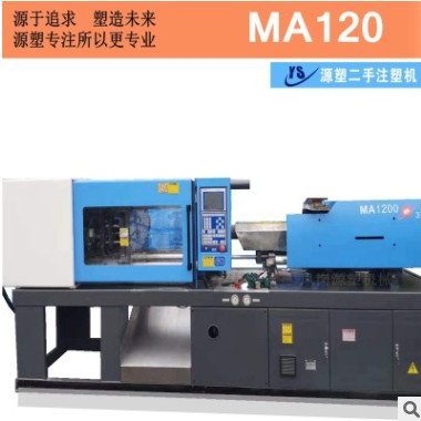 现货出售海天伺服MA120吨二手注塑机