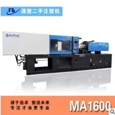 宁波海天二手注塑机 海天MA160吨伺服注塑机卧式塑胶成型机