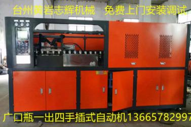 志辉机械 生产小广口瓶一出四手插试自动机 大小容量可定制