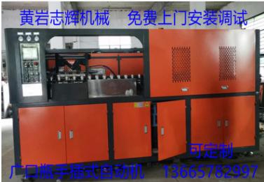 志辉机械 生产小广口一出四手插试自动机 保修一年