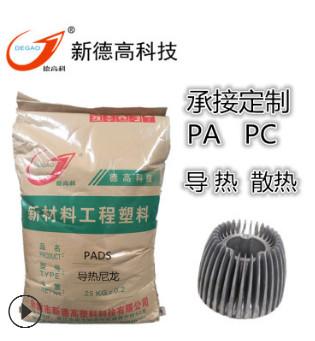 工厂现货导热PA塑料 LED灯具原料 阻燃 导电 散热 导热尼龙生产