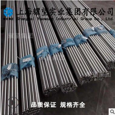 【耀望集团】供应日本KRCX冷作模具钢KRCX冷作模具钢圆钢质量保证