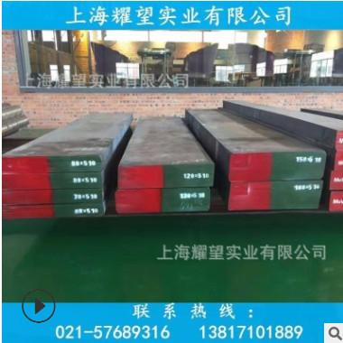 【耀望实业】供应德国1.2312模具钢 1.2312塑料模具钢 质量保证