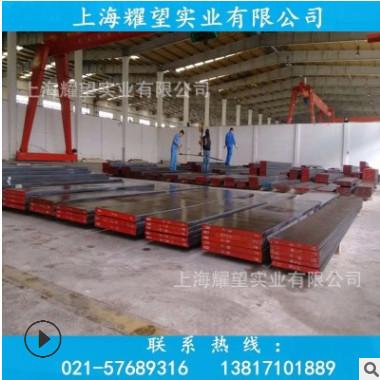 【耀望实业】供应德国X9CrMoV18 1.2361冷作合金模具钢板工具圆钢
